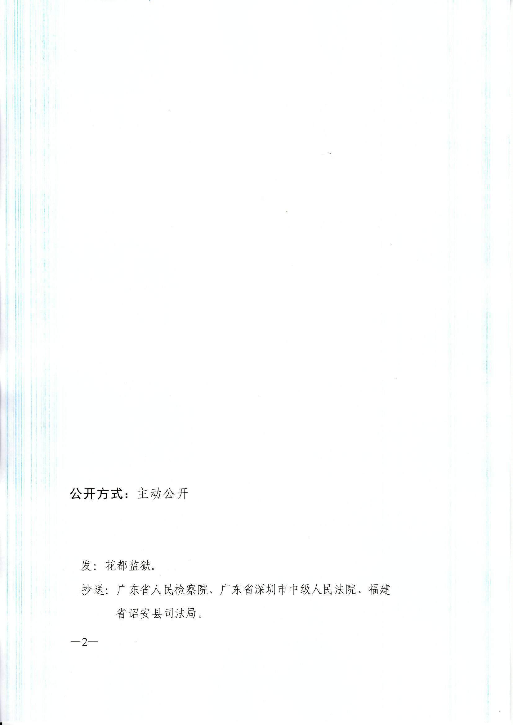 罪犯陈特祥暂予监外执行决定书2.jpg